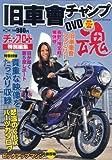旧車會チャンプ魂―旧単車写真集第14弾 (SAKURA・MOOK 99)