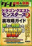 ゲーム攻略&禁断データBOOK Vol.4 (三才ムックvol.694)