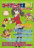 隔月刊コードフリークAR別冊 コードフリーク大全2011 Wii用 書籍 サイバーガジェット CAB-CFT11-