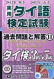 実用タイ語検定試験過去問題と解答 11(2012年秋季2013年―タイ検3級~5級