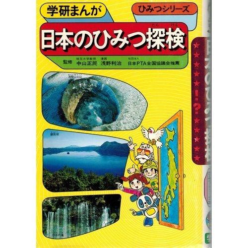 日本のひみつ探検 (学研まんがひみつシリーズ 29)