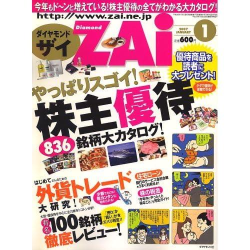ダイヤモンドZAI(ザイ) 2017年 01 月号 [雑誌]