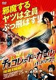 チョコレート・ガール バッド・アス!! [DVD]