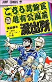 こちら葛飾区亀有公園前派出所 (第29巻) (ジャンプ・コミックス)
