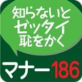 社会人のマナー186 (KADOKAWA)