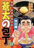 蒼太の包丁 37 旭川編 (マンサンコミックス)