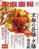家庭画報 2010年 10月号 [雑誌]