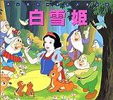 白雪姫 (新編ディズニーアニメランド)