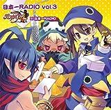 日本一RADIO Vol.3「ディスガイア4×日本一RADIO」