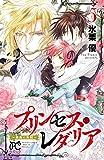 プリンセス・レダリア~薔薇の海賊~ 5 (プリンセス・コミックス)
