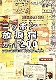ニッポン放浪宿ガイド200―人生を変える旅、運命を変える宿