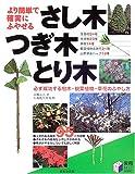 より簡単で確実にふやせるさし木・つぎ木・とり木―必ず成功する樹木・観葉植物・草花のふやし方 (実用BEST BOOKS)
