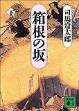 箱根の坂〈下〉 (講談社文庫)