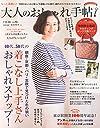 大人のおしゃれ手帖 2015 年 02 月号 [雑誌]