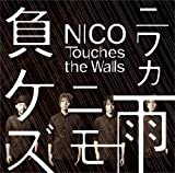 陽のあたる場所♪NICO Touches the Walls