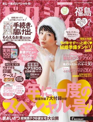 ゼクシィ福島版 2014年 2月号 [雑誌]