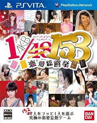 AKB1/153 恋愛総選挙 (通常版) (初回封入特典:生写真3枚)