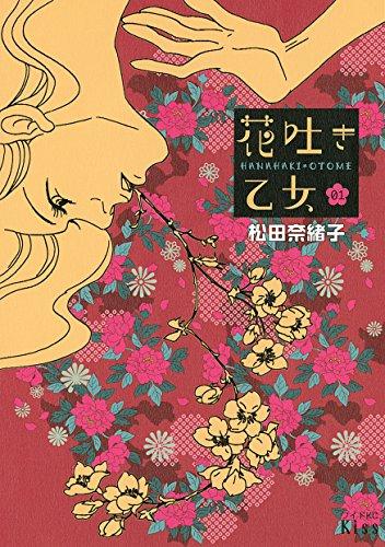 JKもアニヲタもアラフィフ女も「ゲロ花」吐いて片恋に溺れる!『花吐き乙女』のロマンティックが止まらない