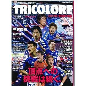 TRICOLORE 2013 冬号―横浜F・マリノス オフィシャルマガジン (アサヒオリジナル)