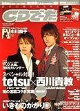 CD でーた 2009年 01月号 [雑誌]