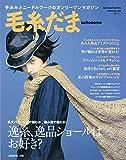 毛糸だま 2016年 春号 No.169 (Let's knit series) -
