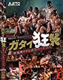 ガタイ狂襲 -性処理アナル改造マッチョ6人- [DVD]
