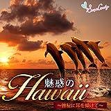 魅惑のHawaii 〜神秘に耳を傾けて〜