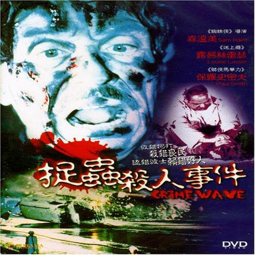 crimewave-usa-dvd