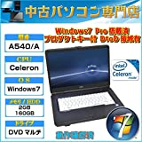 中古ノートパソコン 【Windows 7 Pro】 富士通 LIFEBOOK A540/A Intel  Celeron 900 2.20GHz 2GB 160GB DVDコンボ