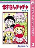 赤ずきんチャチャ 3 (りぼんマスコットコミックスDIGITAL)