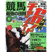 競馬最強の法則 2011年 09月号 [雑誌]
