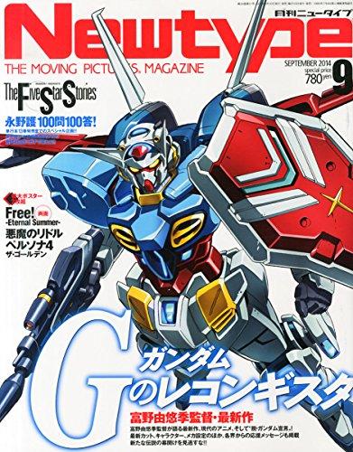 Newtype (ニュータイプ) 2014年 09月号 [雑誌]