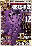 コミック乱ツインズ 2015年1月号 [雑誌]