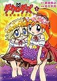 ダークローダーズ―魔王のおしごと (5) (Gum comics)