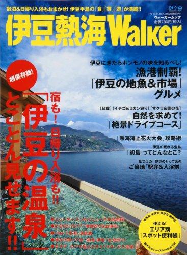 伊豆熱海Walker (ウォーカームック (No.82))