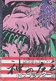 神の左手悪魔の右手 1 (ビッグコミックススペシャル 楳図パーフェクション! 12)