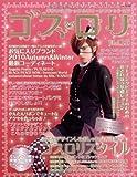 ゴス・ロリ Vol.16―手作りのゴシック&ロリータファッション (レディブティックシリーズ no. 3132)