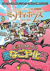 ミソキィホームズ 東京なごや化計画 [DVD]