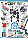 【完全ガイドシリーズ139】 ホームセンター完全ガイド (100%ムックシリーズ)