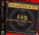 未来盤~EX.SIAM SHADE HIDEKI'S SOLO BEST()