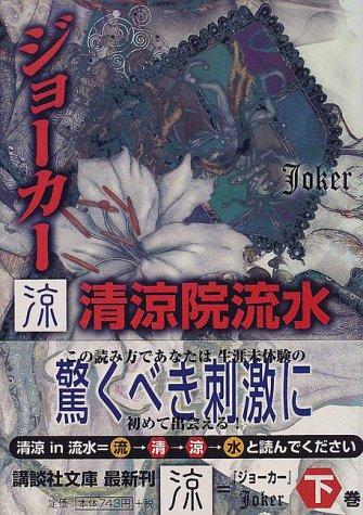 [35-2]ジョーカー涼 (講談社文庫)