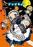 ゾンビチャン 2 (サンデーGXコミックススペシャル)