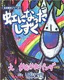 虹になったしずく (水の絵本シリーズ)