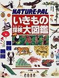 いきもの探検大図鑑―NATURE‐PAL