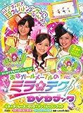おはガールメープルのミラ☆テクDVDブック (小学館のカラーワイド)