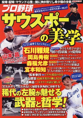 プロ野球 サウスポーの美学 (スコラムック)