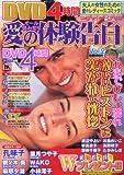 DVD 愛の体験告白 vol.2 2012年 12月号 [雑誌]