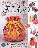 かわいい京こもの―ちりめんと和布で作るきんちゃくと小物 (レディブティックシリーズ―ソーイング (2355))
