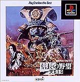 信長の野望 天翔記 PlayStation the Best