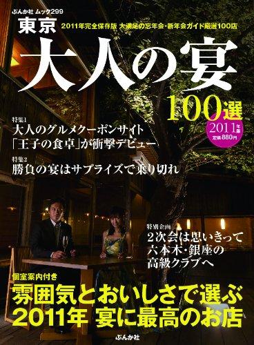 東京大人の宴100選 2011年版―完全保存版 大満足の忘年会・新年会ガイド (ぶんか社ムック 299)